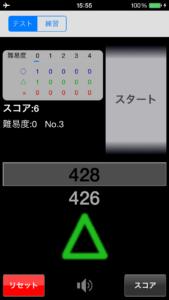 kva テスト 三角